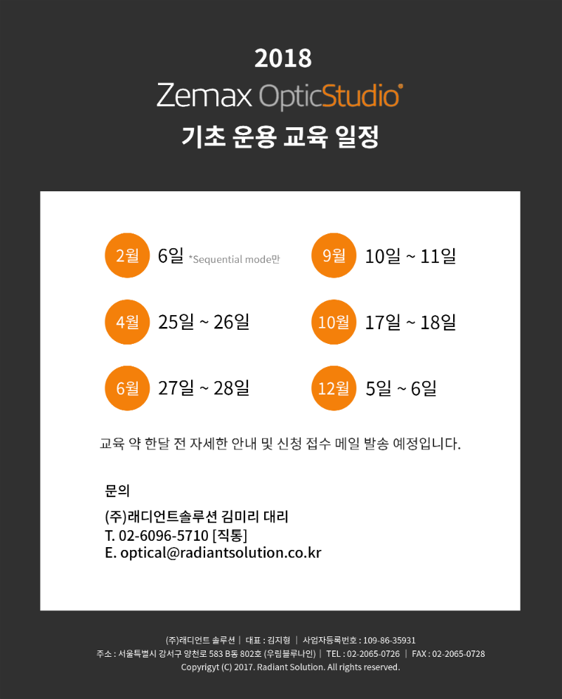 2018 Zemax Optic Studio 교육일정.png