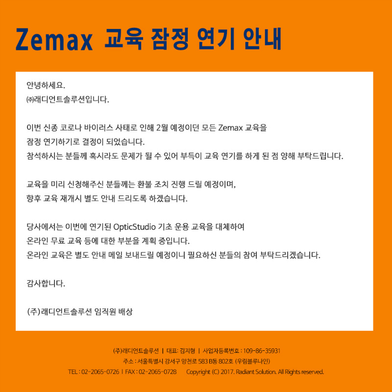 zemax_edu_delay.jpg